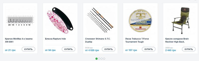 расценки на виды товаров для рыбалки