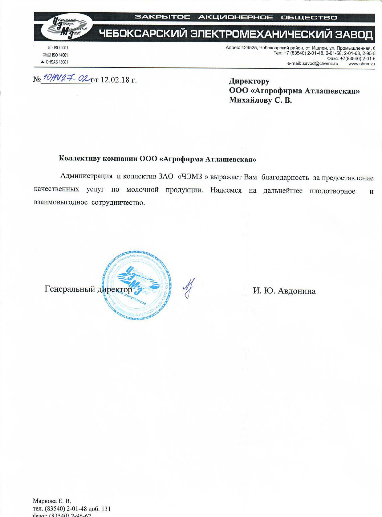 https://static-ru.insales.ru/files/1/6064/4904880/original/CHEMZ.jpg
