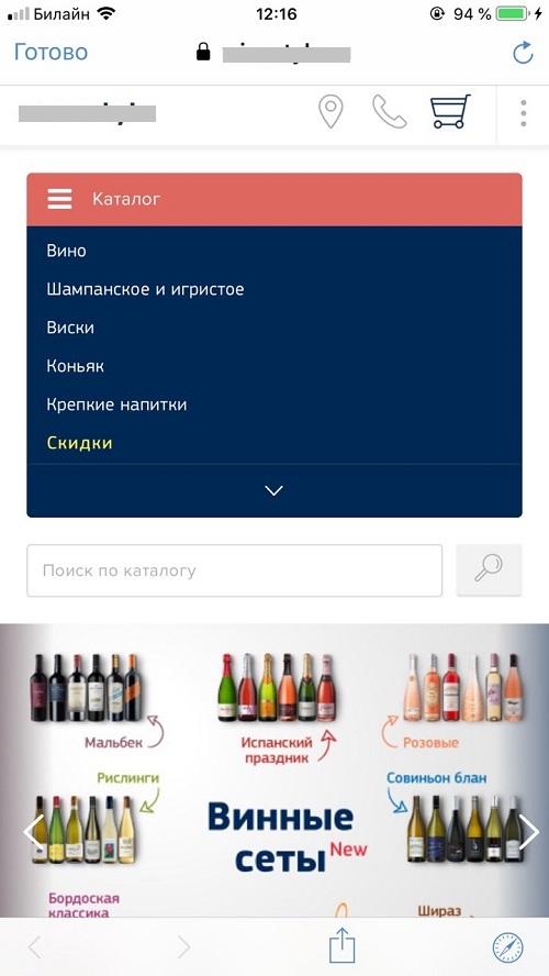 Мобильная версия сайта по продаже алкоголя