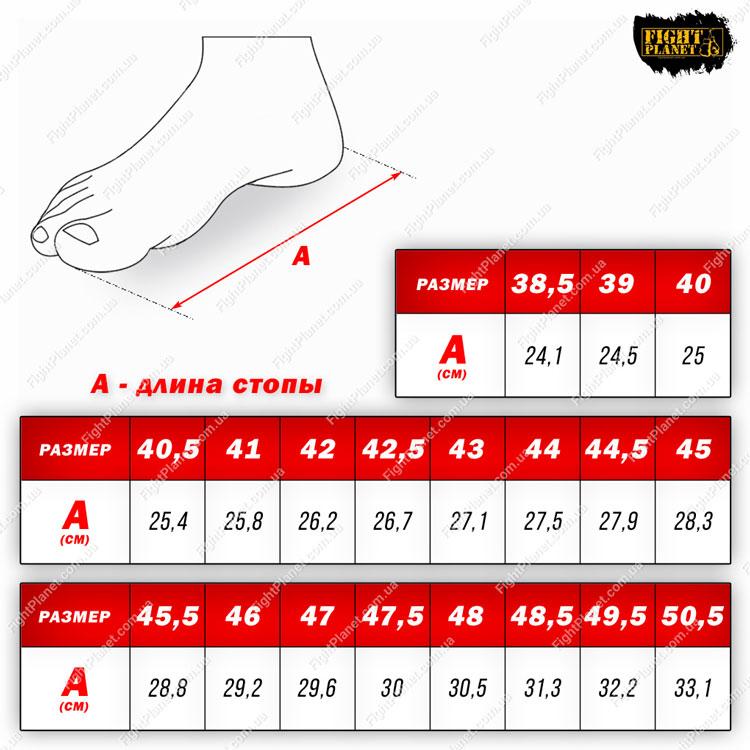 Размерная сетка, таблица боксерок Venum Elite Boxing Shoes