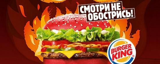 РекламаBurger King