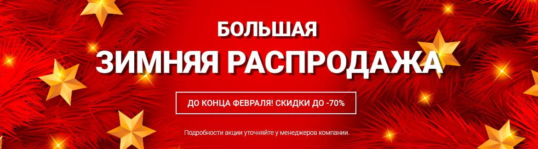 Гигант двери Новосибирск - Распродажа