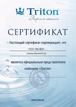 Сертификат Triton