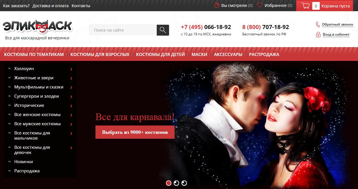 Магазин масок Еpikmask.ru