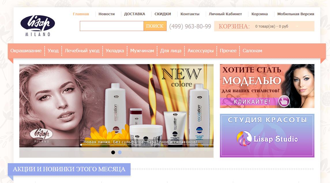Косметика для волос Lisap-Moskva.ru