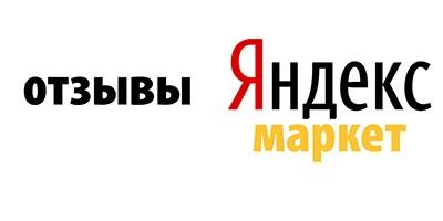 Отзывы о нашем магазине на Яндекс.Маркете.