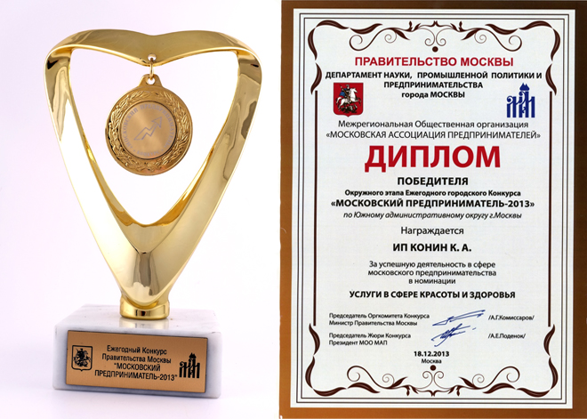 Награда московский предприниматель.jpg