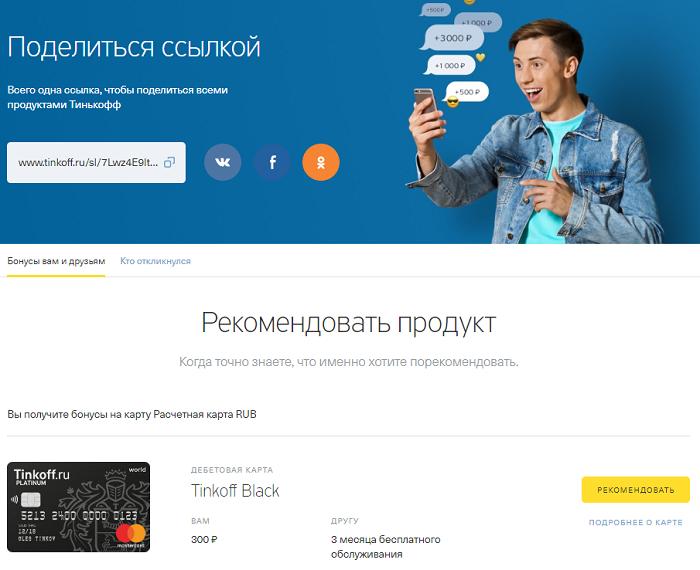 Тинькофф банк реферал