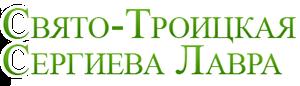 Свято-Троицкая Сергиева Лавра