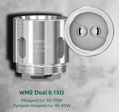 Испаритель WISMEC WM2 Dual 0.15Ω