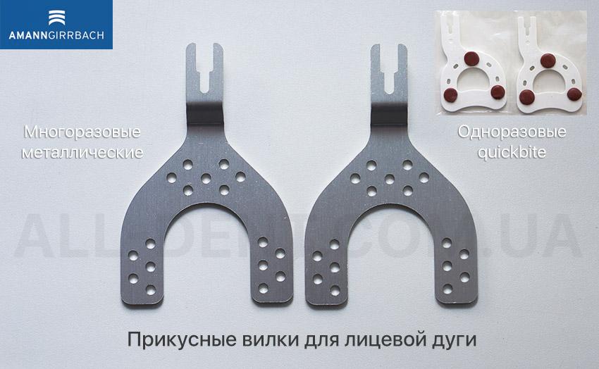 прикусная-вилка-Amann-Girrbach-для-лицевой-дуги
