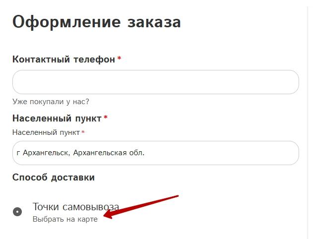 Оформление_заказа_-_Google_Chrome.jpg