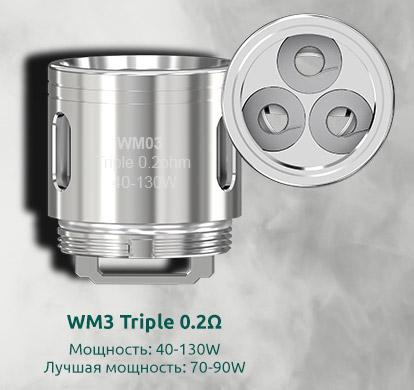 Испаритель WISMEC WM3 Triple 0.2Ω