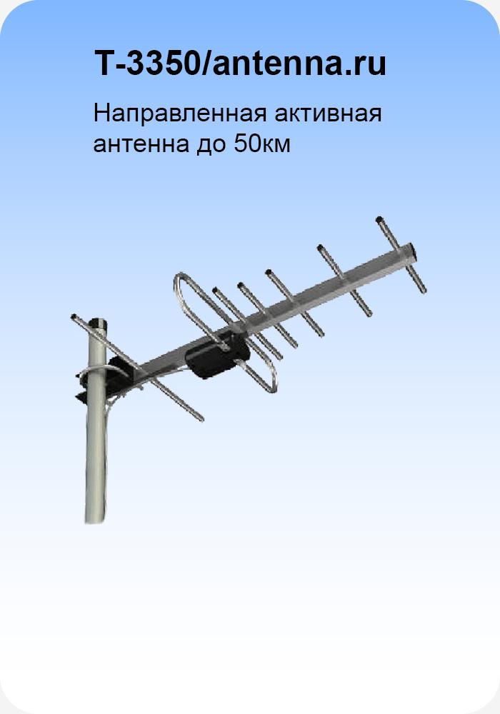 gde-kupit-cifrovuy-50km-uantennu?-na-antenna.ru--Nhbflf-3350
