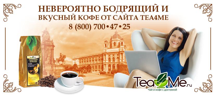 купить кофе в зернах для кофемашины
