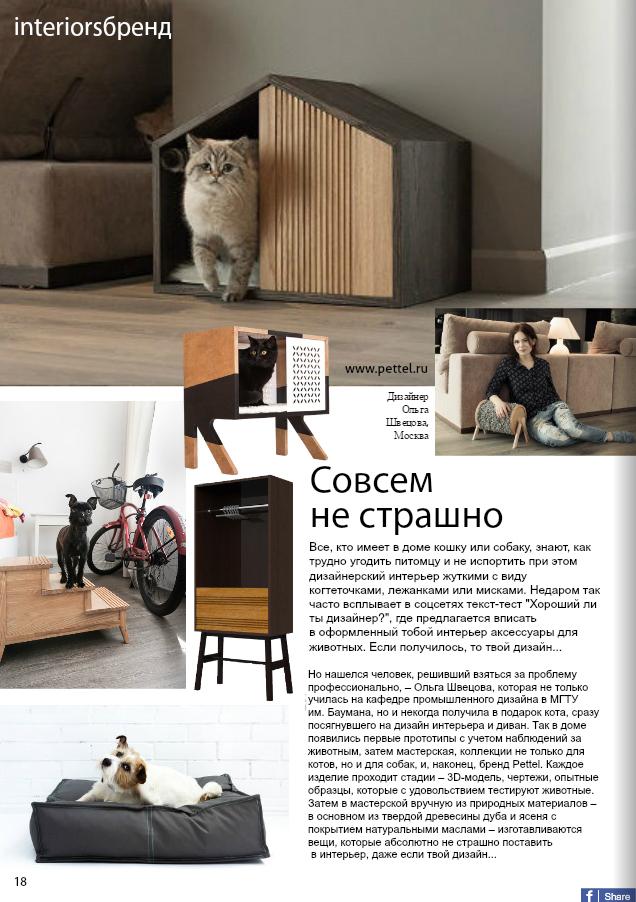 Interiors-The-Best-June2017.jpg