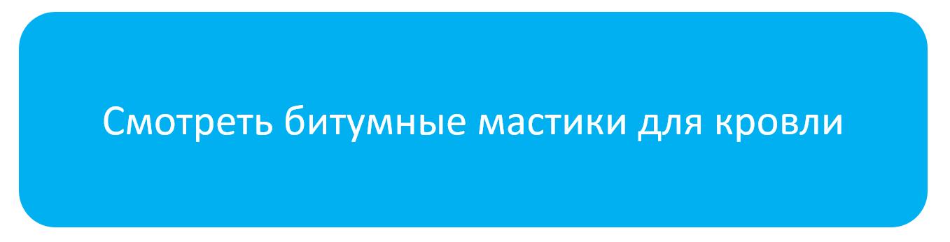 кнопка_битум_кровля.png