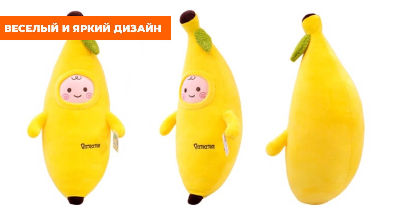 """Мягкая игрушка """"Милый банан"""" (40 см)"""