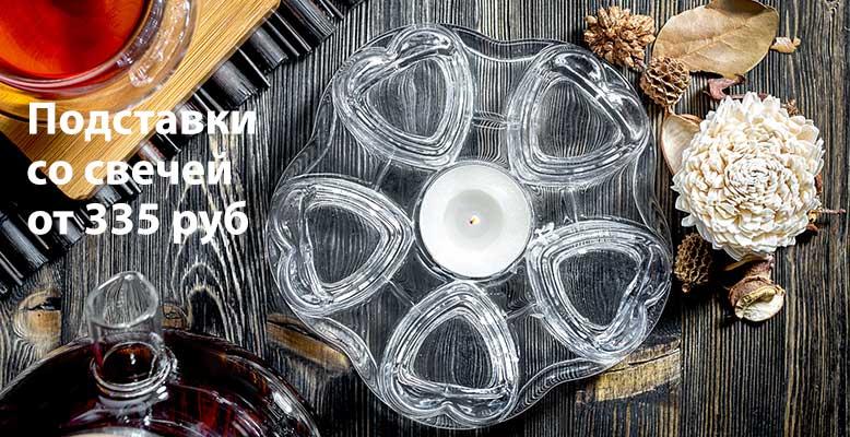 Подставка для подогрева заварочного чайника свечей, каталог магазина Teastar – все чайники