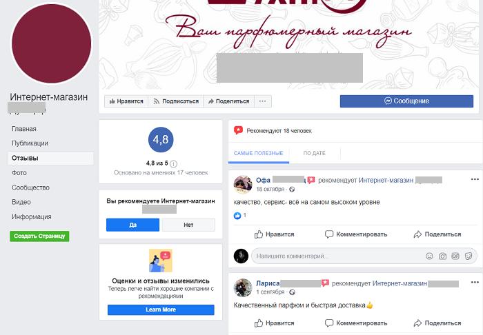 Отзывы об интернет-магазине парфюмерии на Фейсбуке
