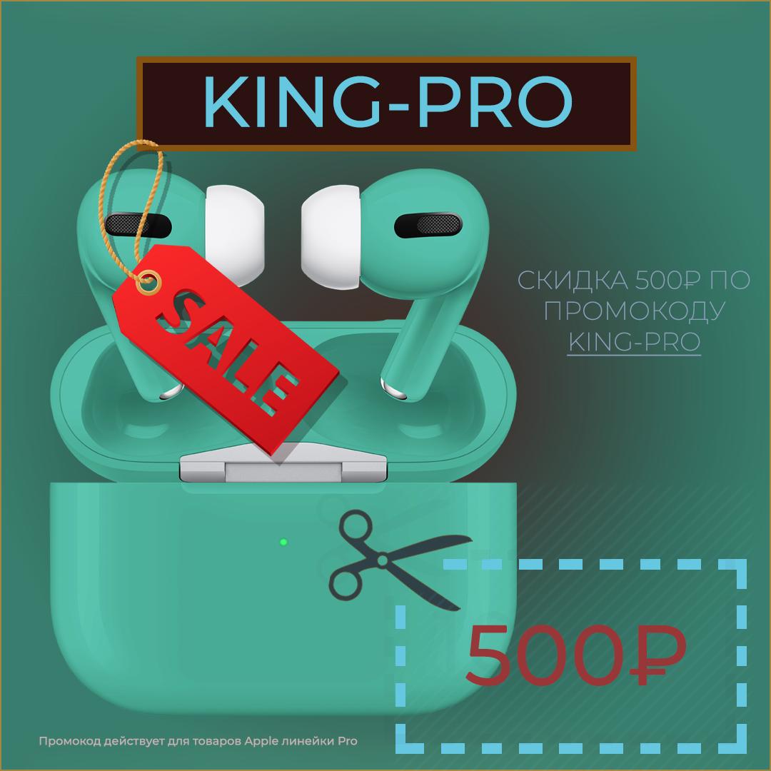 KING-PRO 2019
