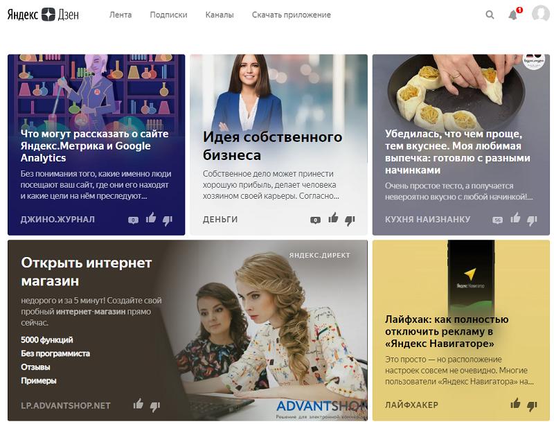 Лента Яндекс.Дзен