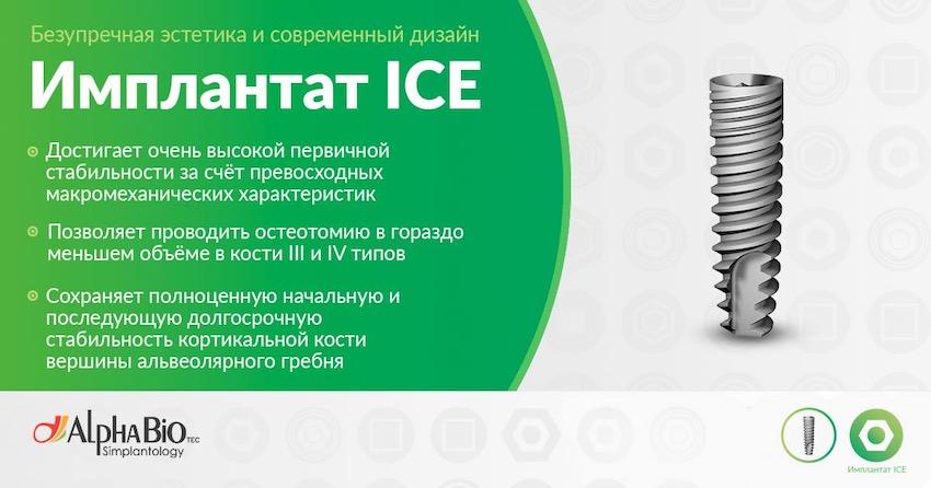 Имплантат ICE AlphaBio