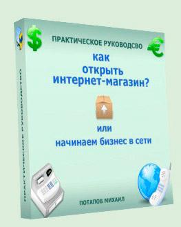 """Михаил Потапов """"Как открыть интернет-магазин"""""""