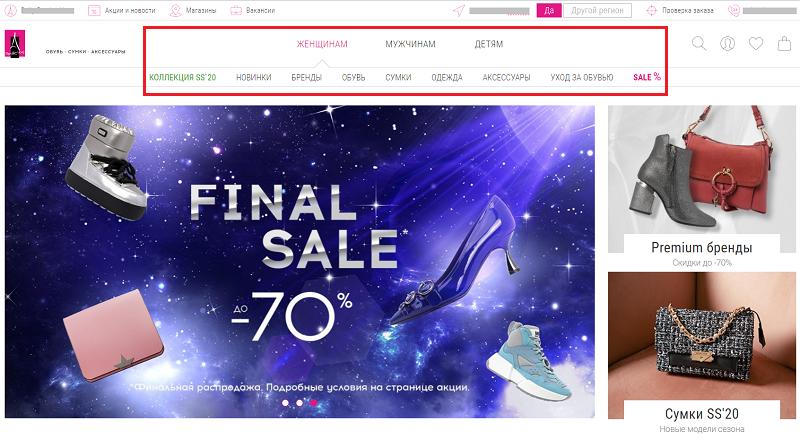 Главная страница интернет-магазина по продаже обуви