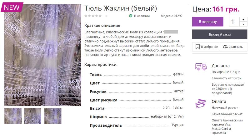 Пример подробной карточки товара
