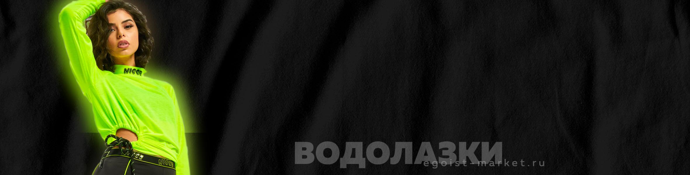 Онлайн каталог стильных и модных женских водолазок и футболок с длинным рукавом