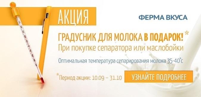 actcii_gradusnik_10.09-31-10.jpg