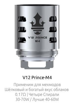 SMOK V12 Prince-M4