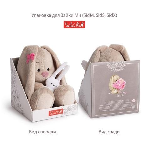 Упаковка для Зайка Ми (коллекция Малыши)