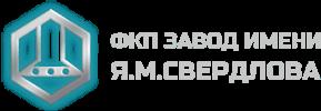 ФКП Завод имени Я.М.Свердлова