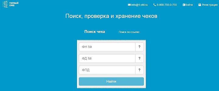 Форма проверки подлинности чека онлайн-кассы на портале ОФД