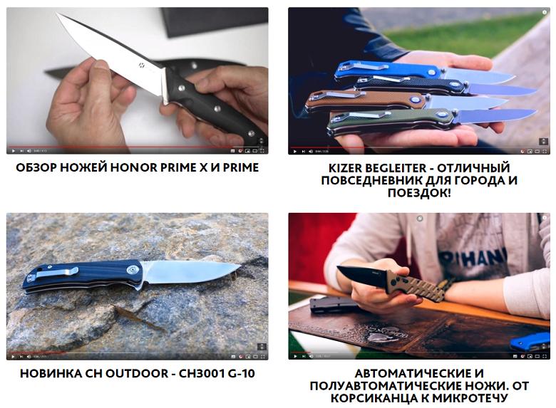 Видеообзоры ножей на сайте