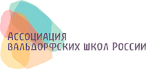 Ассоциация Вальдорфских Школ