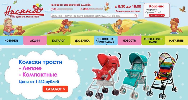 интернет-магазина детских товаров Насяня