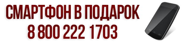 1_смартфон_в_подарок.png