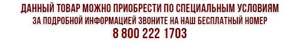 1_спецусловия_с_номером.png
