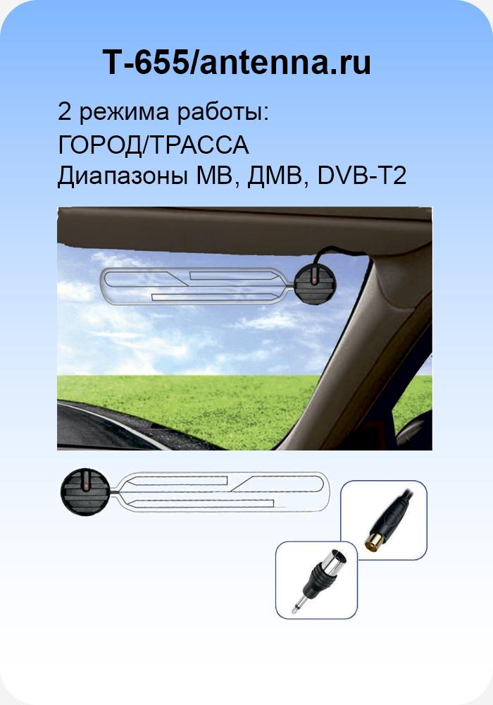 где купить  антенну автомобильную телевизионную антенну триада-655