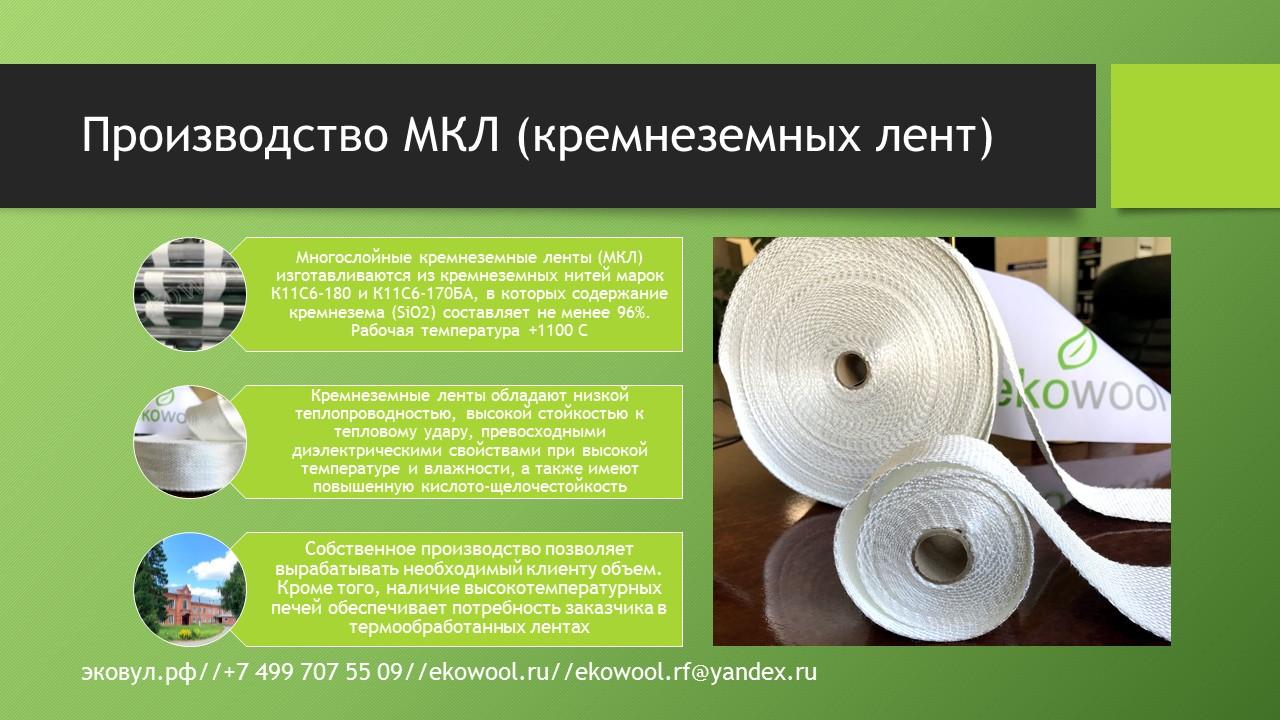 silica tape кремнеземняа лента
