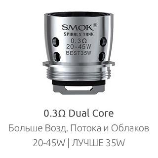 Испаритель SMOK Spirals Tank 0.6ом: Больше Возд. Потока и Облаков; 20-45W |ЛУЧШЕ 35W