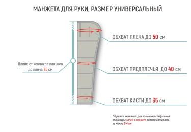 Размеры манжеты для руки Gapo Multi-5