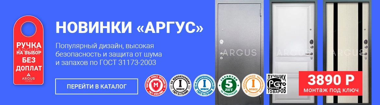 Гигант двери Зеленоград - Новинки Аргус