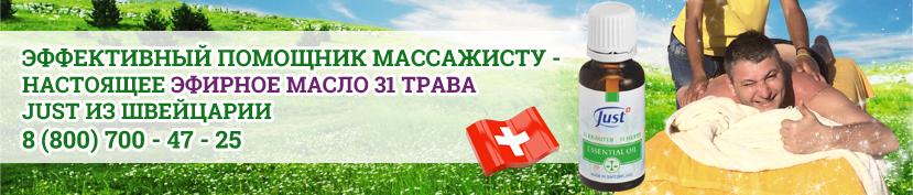 масло для сауны 31 трава Just из Швейцарии
