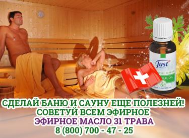 масло для бани и сауны 31 трава Юст