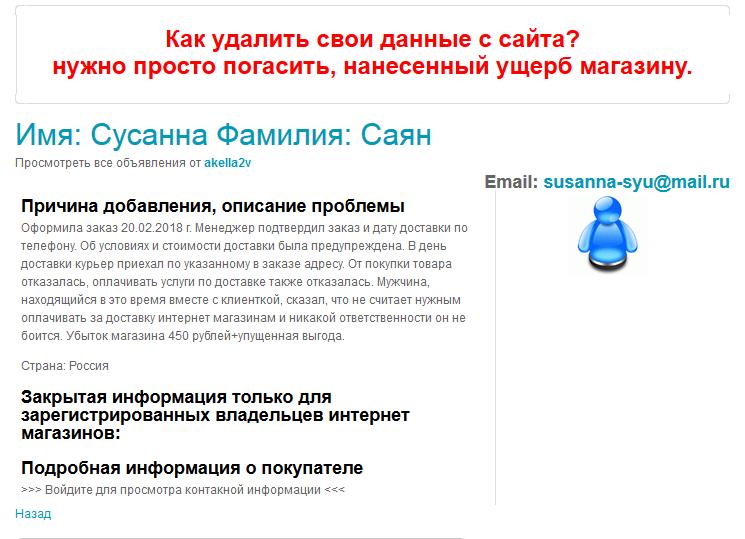 9de9a909974 Существует даже база черных списков недобросовестных покупателей  black-base.ru. Сейчас в базе уже 11283 человек - и это только те