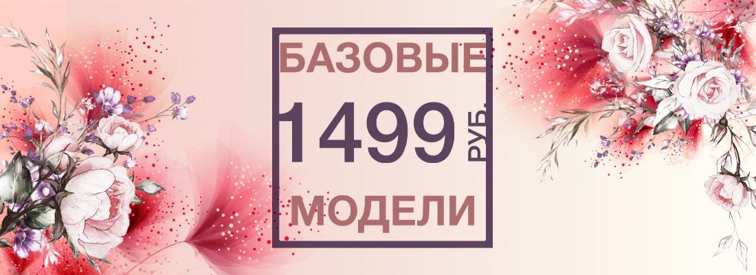База по 1499